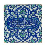 A square Ottoman Empire Iznik tile, the fritware body decorated in underglaze cobalt blue and turquoise on a white ground with a central calligraphic panel inscribed with the 'Alhamdulillah' meaning 'Praise be to Allah' on a ground of winged palmettes and split lotus flowerheads. Turkish, 17th century.
